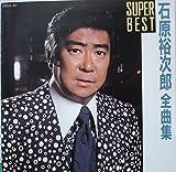 SUPER BEST全曲集