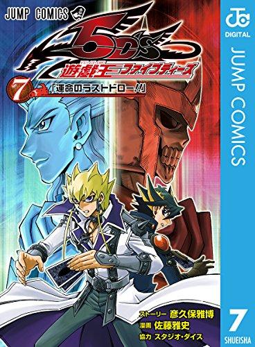 遊☆戯☆王5D's 7 (ジャンプコミックスDIGITAL)