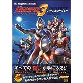 ウルトラマン Fighting Evolution 3 パーフェクトガイド (The PlayStation2 BOOKS)