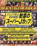 隔週刊 燃えろ!新日本プロレス 56号 2013年 12/5号 [分冊百科]