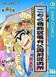 こちら葛飾区亀有公園前派出所 146 (ジャンプコミックスDIGITAL)