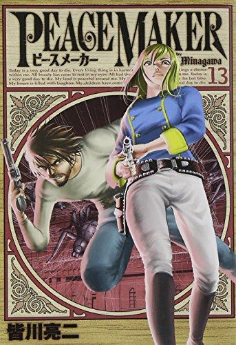 PEACE MAKER 13 (ヤングジャンプコミックス)