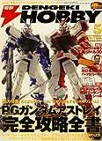 電撃 HOBBY MAGAZINE (ホビーマガジン) 2009年 05月号 [雑誌]