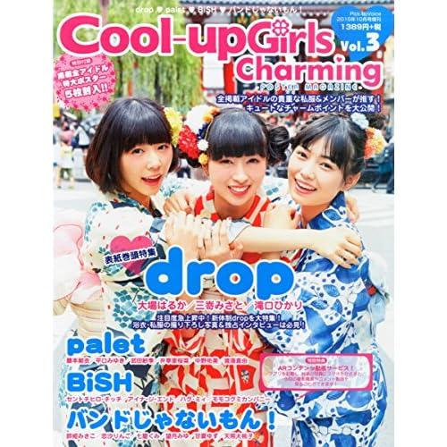 Cool-up Girls Charming POSTER MAGAZINE (3) 2015年 10 月号 [雑誌]: Pick-up Voice(ピックアップボイス) 増刊