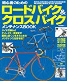 初心者のためのロードバイク&クロスバイクメンテナンスBOOK