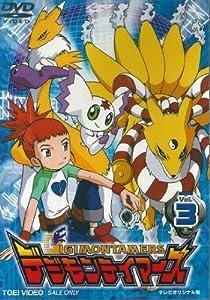 デジモンテイマーズ VOL.3 [DVD]