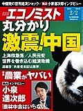 週刊エコノミスト 2016年02月02日号 [雑誌]