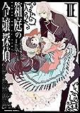 箱庭の令嬢探偵(3)<箱庭の令嬢探偵> (角川コミックス・エース)