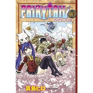 FAIRY TAIL(40) (少年マガジンコミックス)