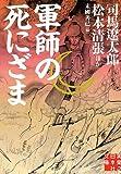 軍師の死にざま (実業之日本社文庫)