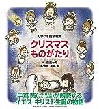 朗読絵本 クリスマスものがたり (手嶌葵 朗読&歌唱CD付)(単行本)