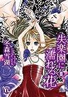 失楽園に濡れる花 3 (ダイトコミックス TLシリーズ 312)