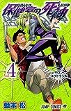 保健室の死神 4 (ジャンプコミックス)