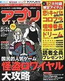アプリSTYLE (スタイル) 2011年 01月号 [雑誌]