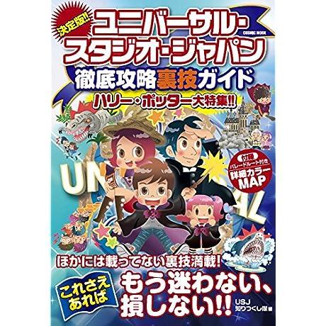 決定版!! ユニバーサル・スタジオ・ジャパン徹底攻略裏技ガイド (COSMIC MOOK)