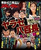 黄金のGT 宝 スキャンダル Vol.3 (晋遊舎ムック)