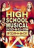 ハイスクール・ミュージカル ザ・コンサート・ライブ! [DVD]