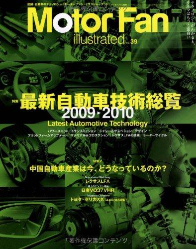 Motor Fan illustrated VOL.39―図解・自動車のテクノロジー (39)