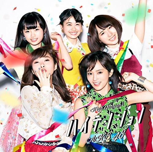 46th Single 「ハイテンション Type B」【初回限定盤】 - AKB48