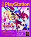 電撃PlayStation (プレイステーション) 2013年 3/28号 [雑誌]