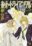 ホット・トライアングル (花音コミックス) (花音コミックス Cita Citaシリーズ)