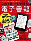 これ1冊で完全理解 電子書籍 (日経BPパソコンベストムック)