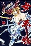 女王蟻 2 (バーズコミックス)