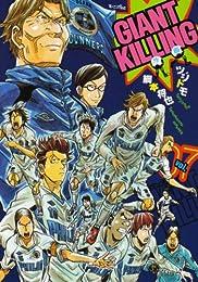 GIANT KILLING 7 (7) (モーニングKC)