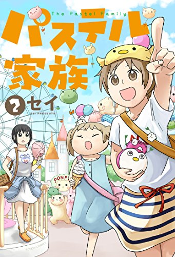 パステル家族(2) (アクションコミックス(comico BOOKS))