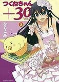 つくねちゃん+30 3巻 (バンブーコミックス)