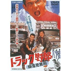 トラック野郎 御意見無用 [DVD]