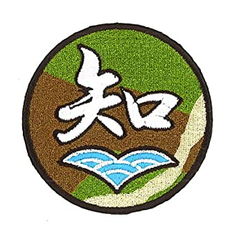 GPW-25 ガールズ&パンツァー 知波単学園 校章刺繍 ワッペン