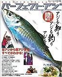 パーフェクト・アジ―岸からのアジ釣りを楽しむ全ての人へ (BIG1シリーズ (78))