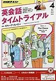 NHKラジオ 英会話タイムトライアル 2016年 04 月号 [雑誌]