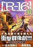 Rー16 11 (ヤングマガジンコミックス)