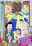 ギャグマンガ日和総集編 2010年 01月号 [雑誌]