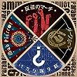反逆のマーチ/ダークホース/誰も知らない/Mad Pierrot (DVD付)( (9mm Parabellum Bullet)