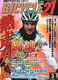 BICYCLE21 2015年 03 月号 [雑誌]: カミオン 増刊