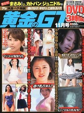 黄金のGT 2013年 11月号 [雑誌]