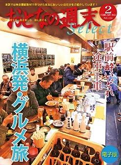 おとなの週末セレクト「横浜発・グルメ旅」〈2013年2月号〉