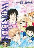 WONDER! : 16 (ジュールコミックス)