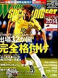 WORLD SOCCER DIGEST (ワールドサッカーダイジェスト) 2013年 12/19号 [雑誌]