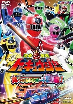 ヒーロークラブ 烈車戦隊トッキュウジャーVOL.2 [DVD]