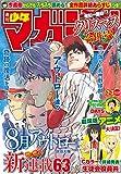 マンガ感想(週刊少年マガジン2・3号)