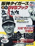 阪神タイガース オリジナルDVDブック 猛虎烈伝 2009年 11/5号 [雑誌]