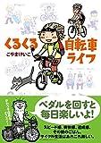くるくる自転車ライフ / こやまけいこ のシリーズ情報を見る