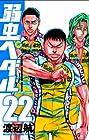弱虫ペダル 第22巻 2012年05月08日発売