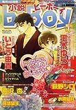 小説 b-Boy (ビーボーイ) 2007年 06月号 [雑誌]