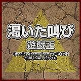 渇いた叫び(遊戯王) ORIGINAL COVER