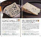 厳選チーズ手帖 (知ればもっとおいしい! 食通の常識)